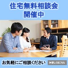 ジャパンスタイルの無料相談会