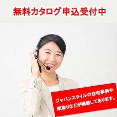 無料カタログ請求受付中!