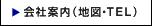 会社案内(地図・TEL)
