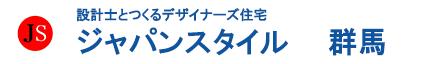 ジャパンスタイル群馬ホームページ
